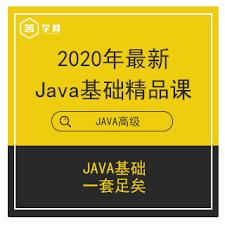 2020 年最新 Java 基础精品课程