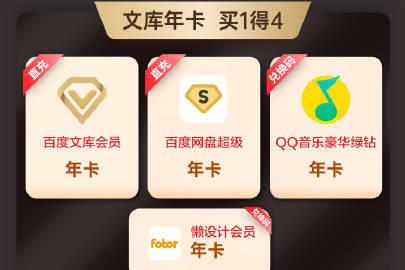 268 元买一得四,百度网盘超会/绿钻/文库/懒设计年卡