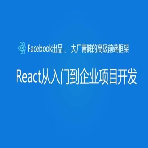 React 移动端企业级数据交互项目实战完整资源