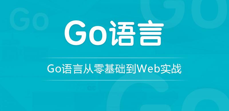 Go 语言从零基础到 Web 实战