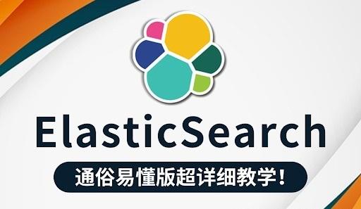 2021 年最新 Elasticsearch 零基础课程