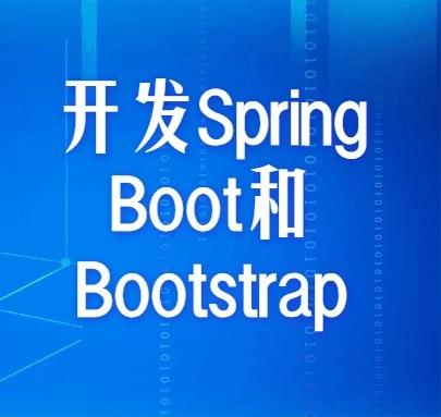 开发 Spring Boot 和 Bootstrap 课程