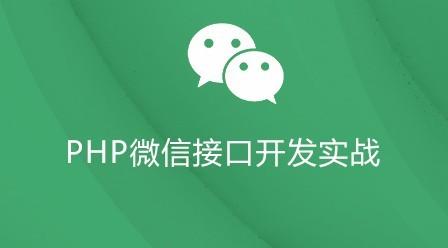 PHP 微信接口开发之高级篇课程