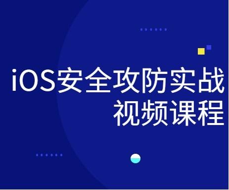 iOS 安全攻防实战视频课程