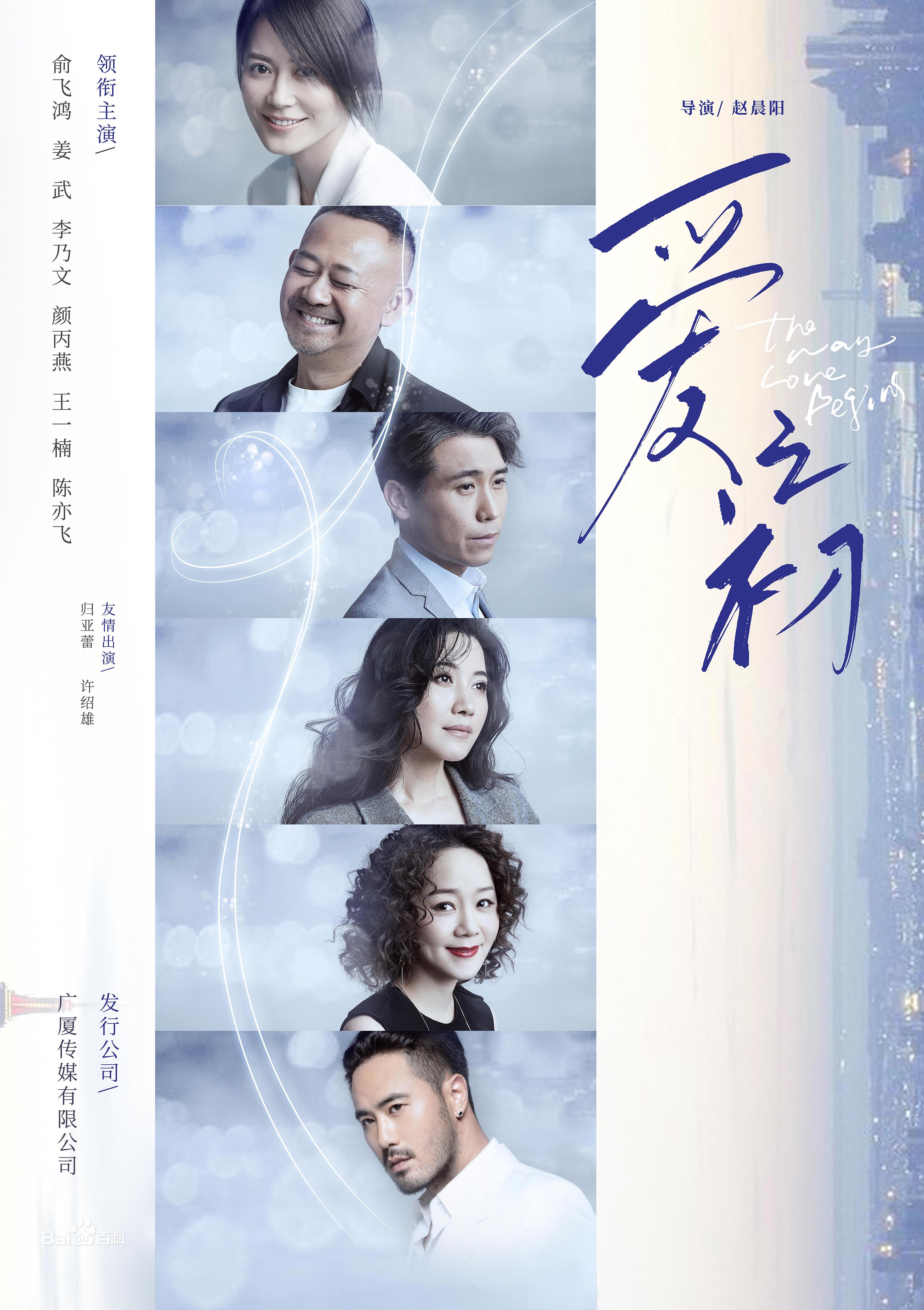爱之初(2020)