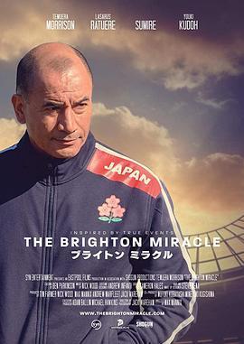 布莱顿奇迹 The Brighton Miracle