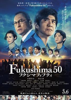 福岛50死士 フクシマフィフティ