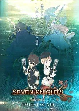 七骑士革命-英雄的继承者