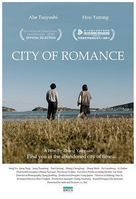 罗曼蒂克之城 City of Romance