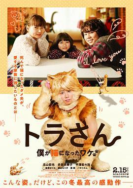 虎先生 トラさん~僕が猫になったワケ~