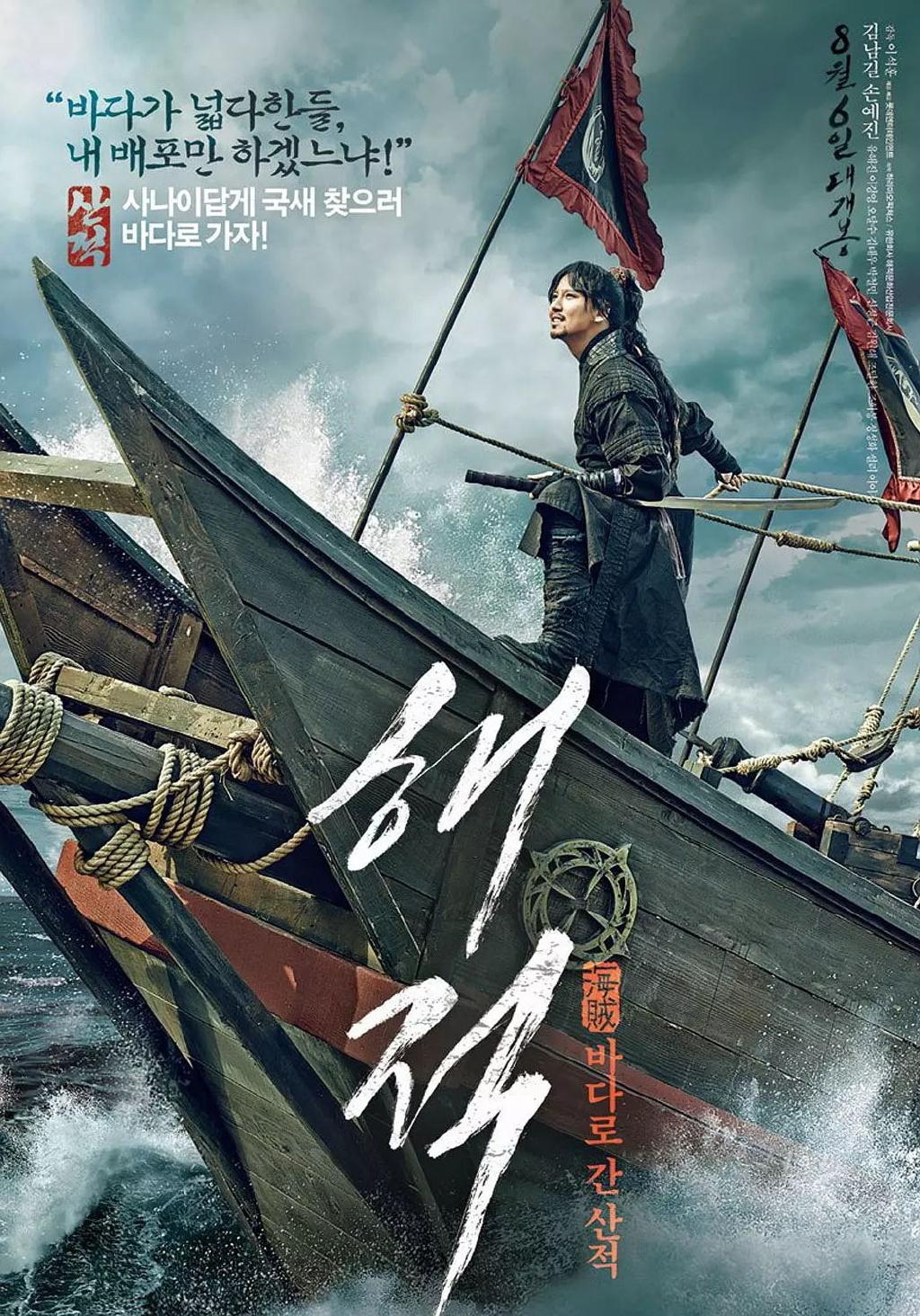 海盜2014