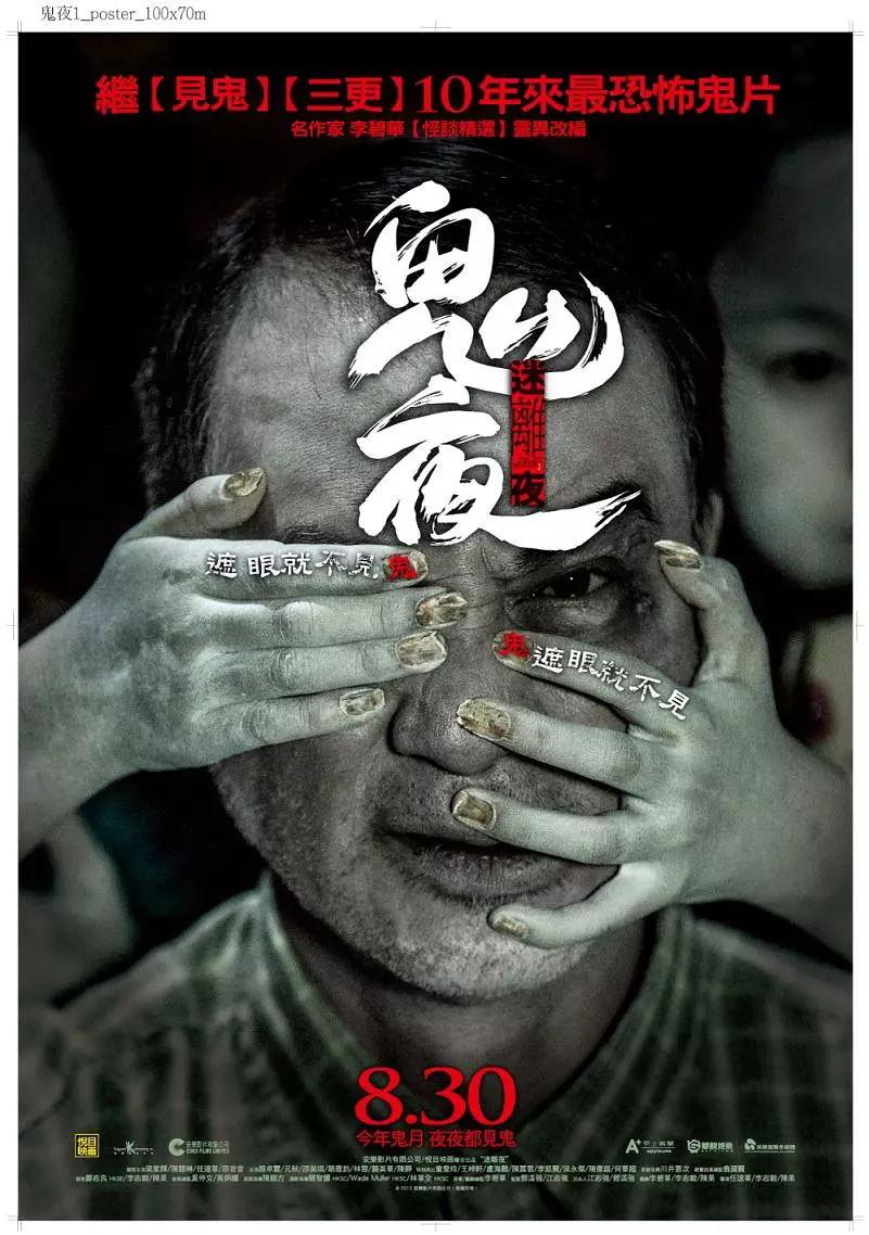 李碧华鬼魅系列:迷离夜
