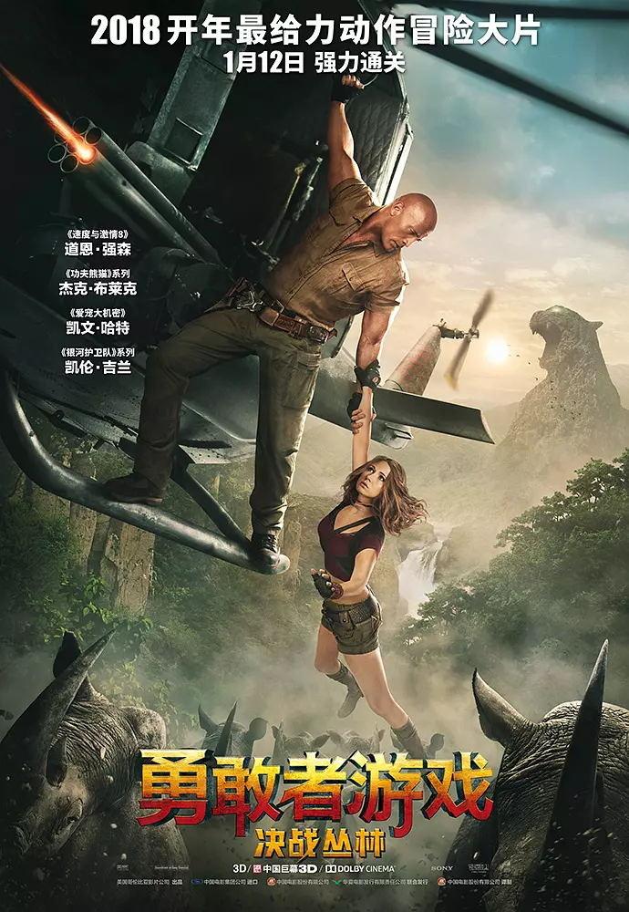 勇敢者游戲:決戰叢林