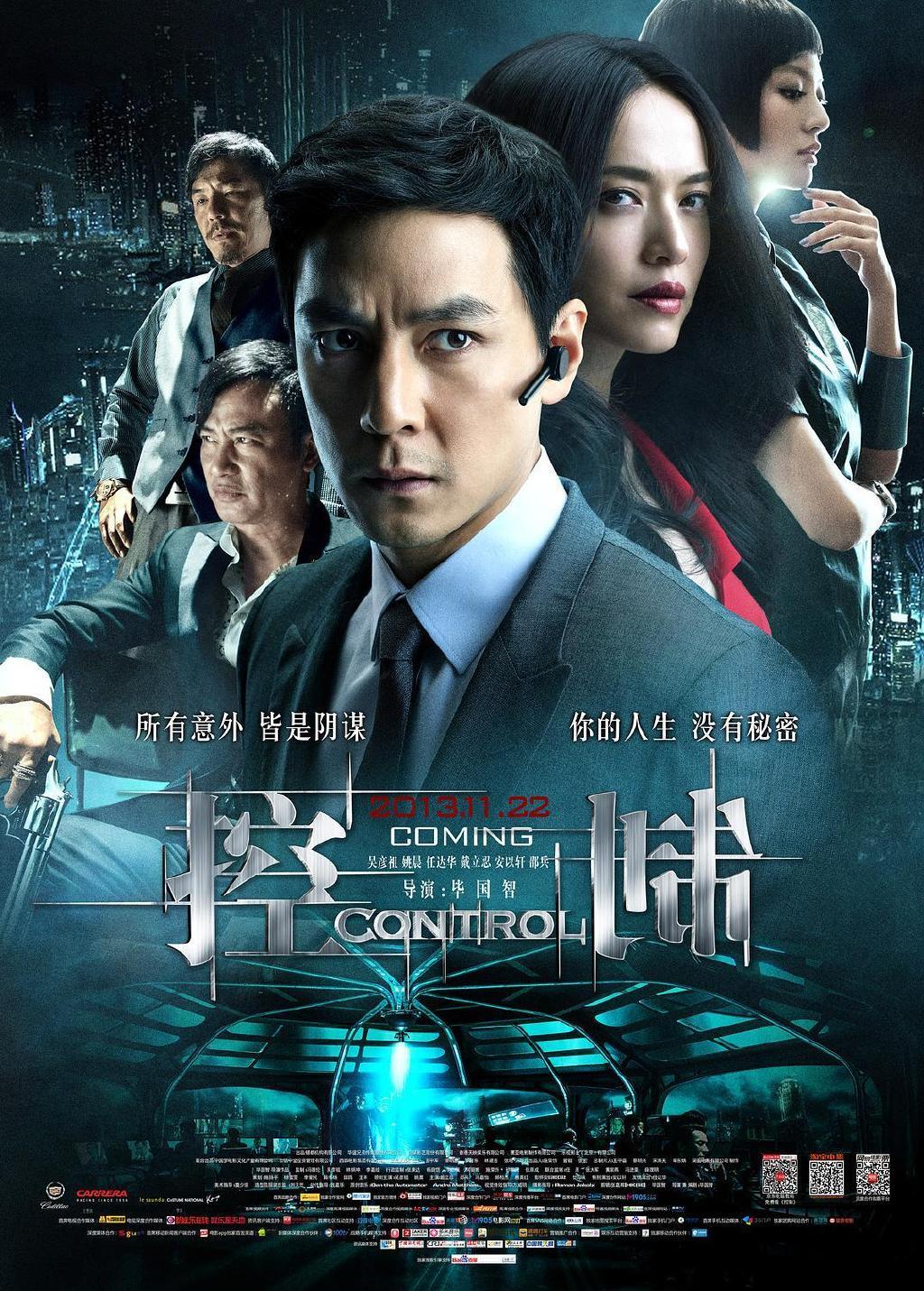 控制Control