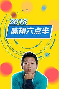 陈翔六点半2018