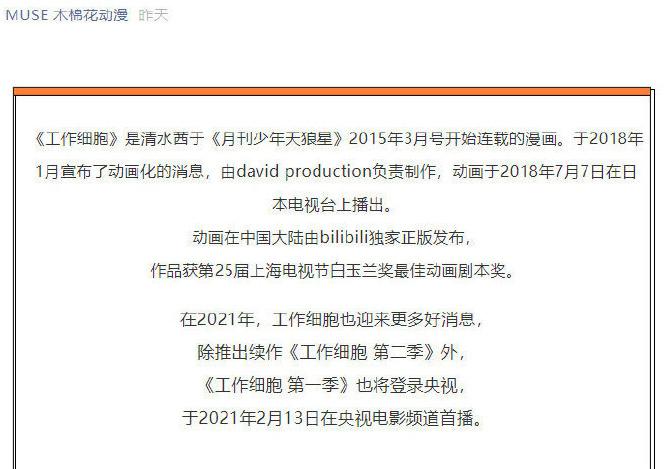 TV动画《工作细胞》将于2021年2月13日在央视CCTV6电影频道播出-