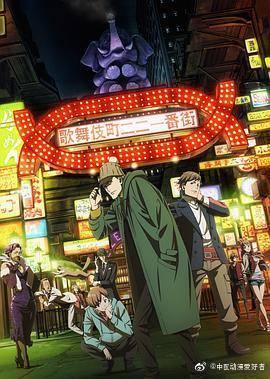 歌舞伎町夏洛克高清在线