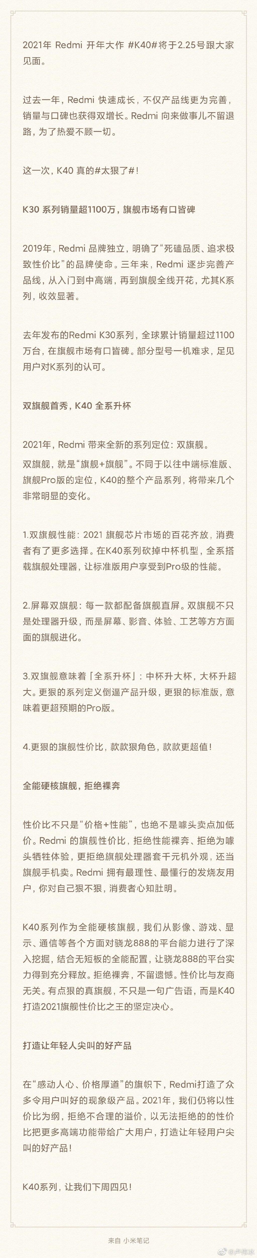 卢伟冰:做事儿不留退路,为热爱不顾一切!-玩懂手机网 - 玩懂手机第一手的手机资讯网(www.wdshouji.com)