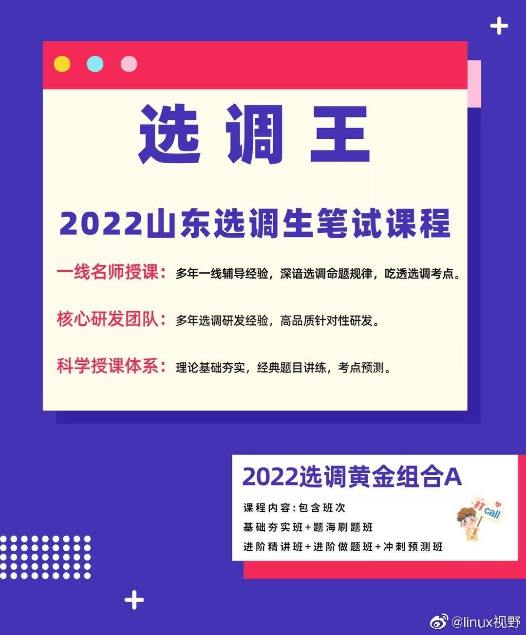 """022山东选调生笔试课程-选调王"""""""