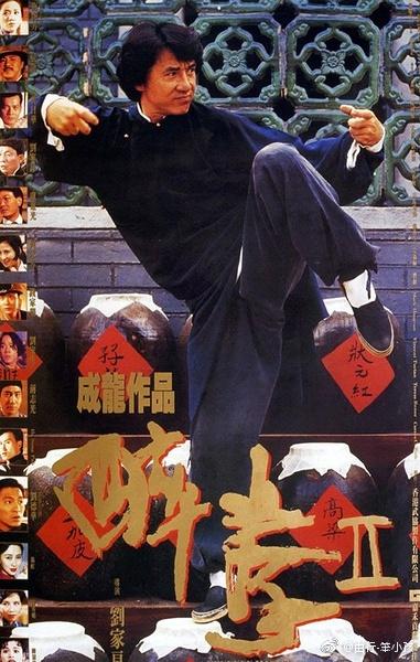 醉拳2 1994.HD720P 迅雷下载