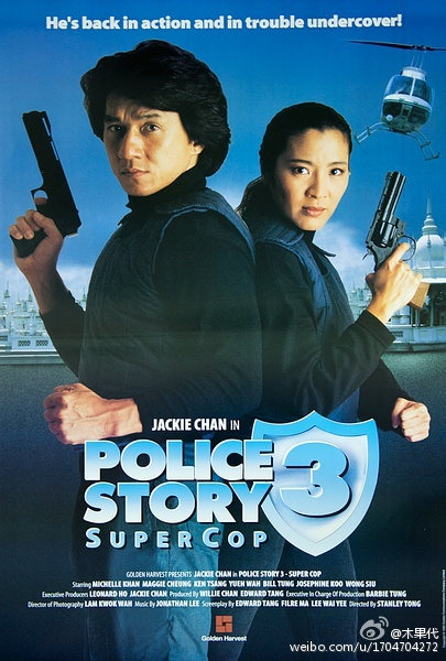 1992动作犯罪《警察故事3/警察故事3:超级警察》BD720P.国粤双语.高清中字