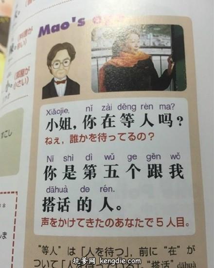 搞笑日语教科书翻译,搞笑课本图片