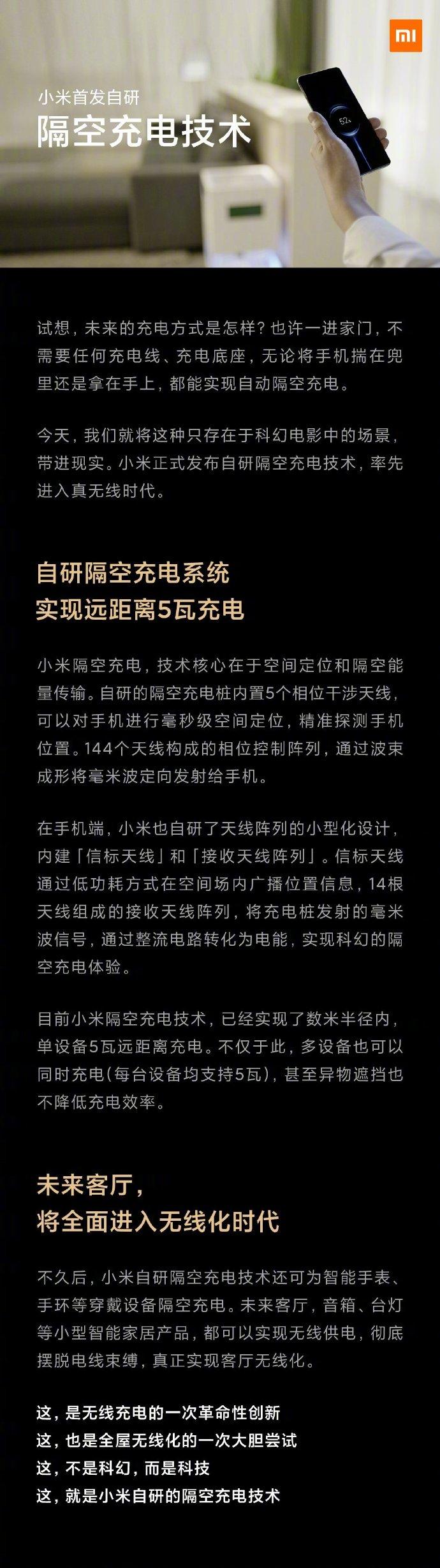 """一图读懂小米""""隔空充电""""技术-玩懂手机网 - 玩懂手机第一手的手机资讯网(www.wdshouji.com)"""