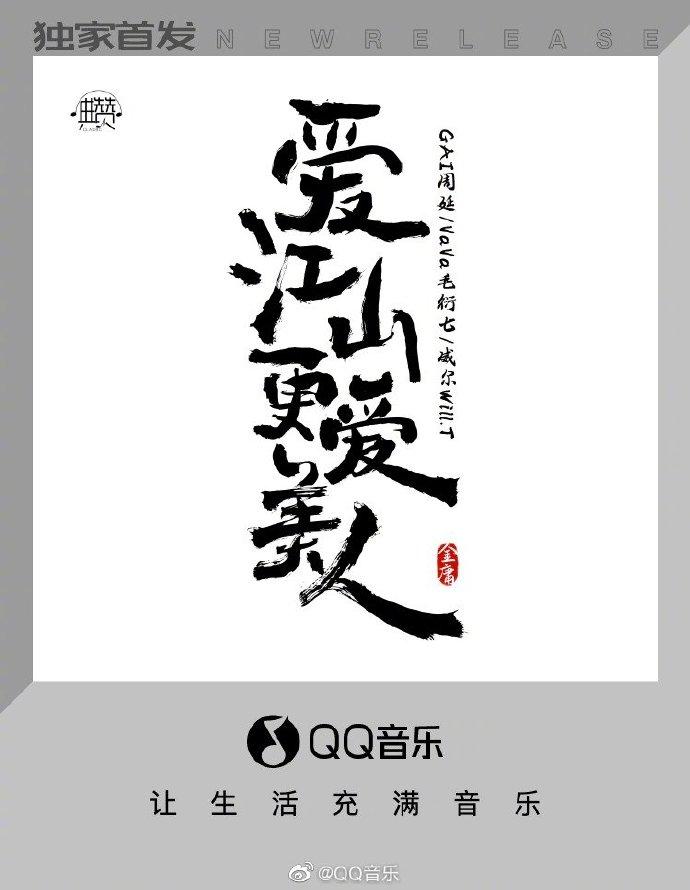 GAI最新翻唱单曲(凡人歌+爱江山更爱美人)无损FLAC+MP3 百度云盘下载