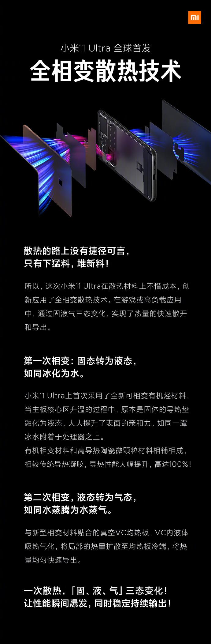 小米再次预热:小米11 Ultra采用全相变散热技术!-玩懂手机网 - 玩懂手机第一手的手机资讯网(www.wdshouji.com)