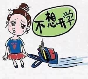 假期结束要上学的心情说说、心情短语