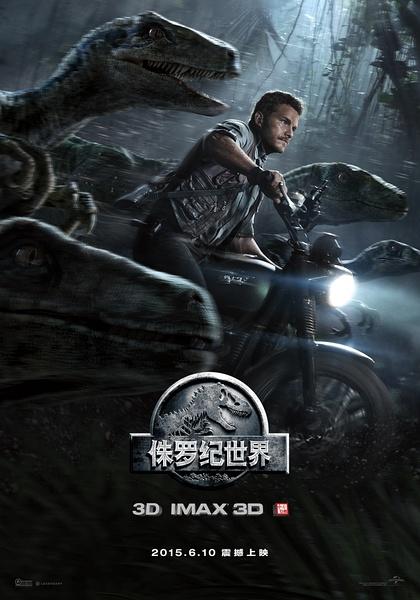 侏罗纪世界JurassicWorld