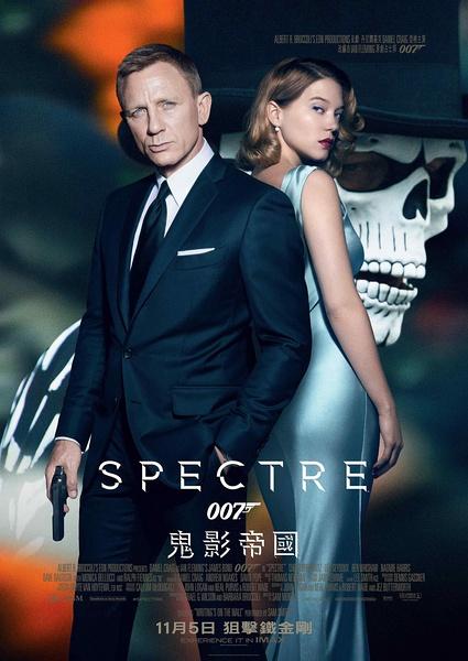 007:幽靈黨
