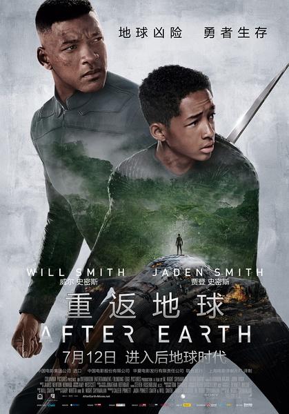 重返地球AfterEarth