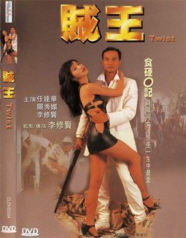 賊王1995