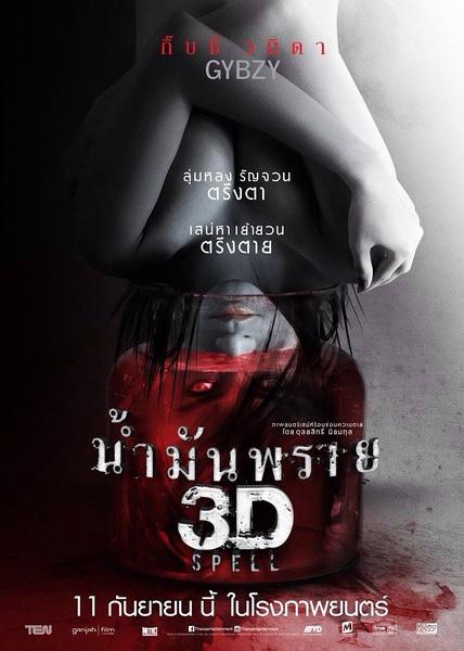 尸油 3D / Nam Man Prai / ?????????? 3D海報