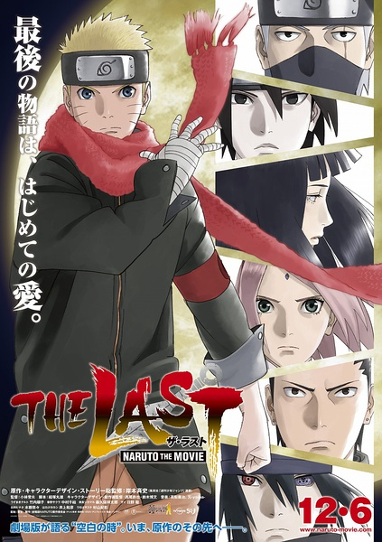 火影忍者劇場版10:完結篇