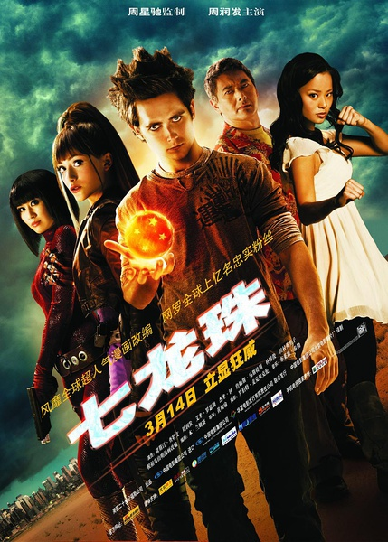 七龙珠:全新进化