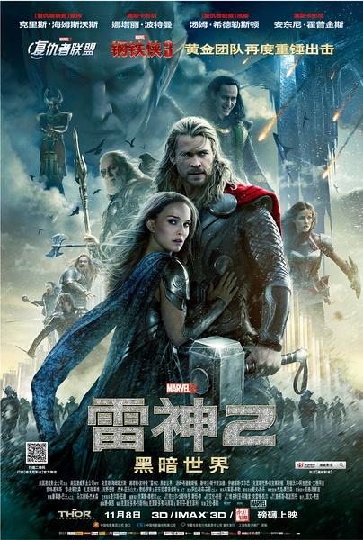 雷神2:黑暗世界Thor:TheDarkWorld