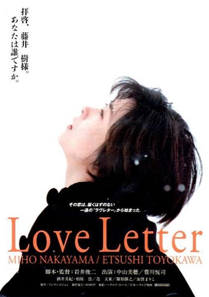 情书LoveLetter