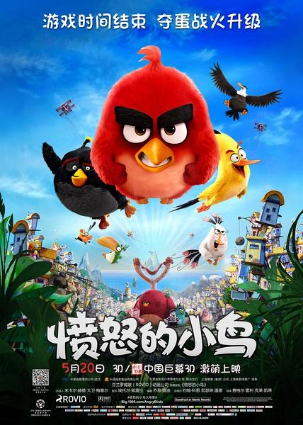 憤怒的小鳥電影版