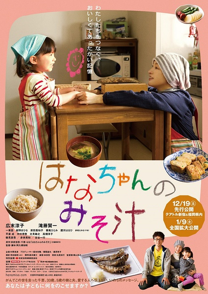 小花的味噌汤电影版はなちゃんのみそ汁