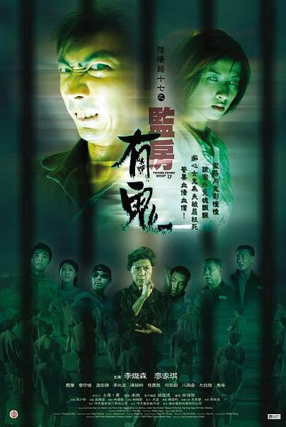 阴阳路17:监房有鬼