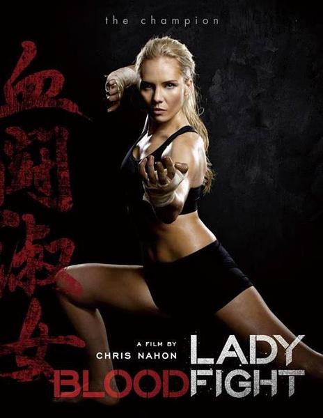 血染淑女LadyBloodfight