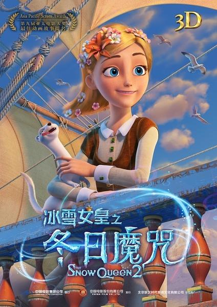 冰雪女王2