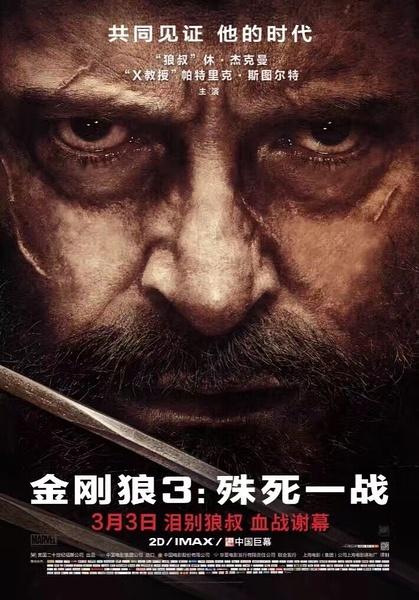 金刚狼3:殊死一战Logan