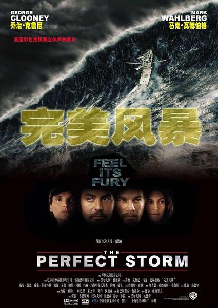完美风暴ThePerfectStorm