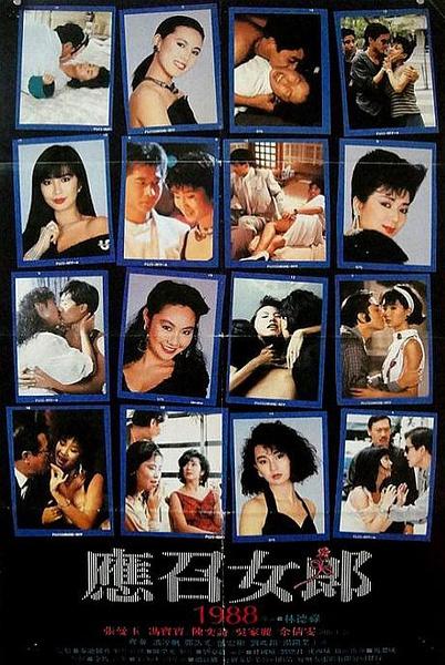 应召女郎1988