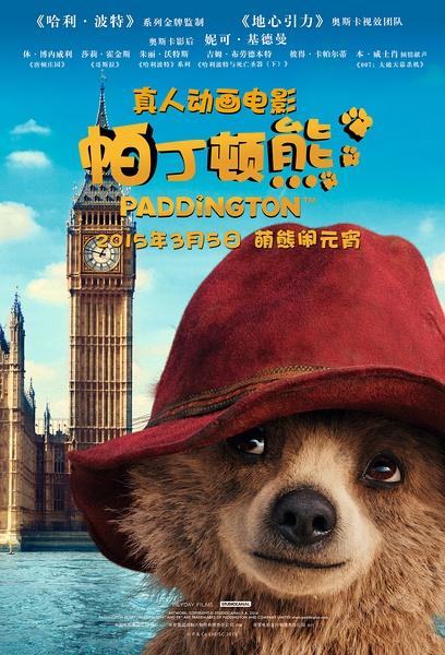 帕丁顿熊Paddington