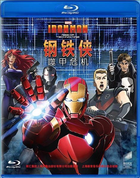 钢铁侠:噬甲危机IronMan:RiseofTechnovore