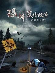 Horror Love Story Wrong Way海報